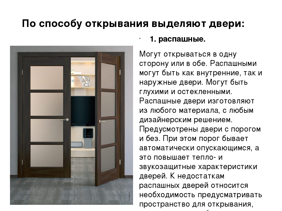 По способу открывания выделяют двери: 1. распашные. Могут открываться в одну...