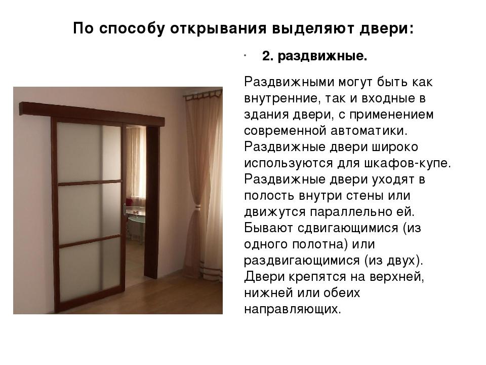 По способу открывания выделяют двери: 2. раздвижные. Раздвижными могут быть к...