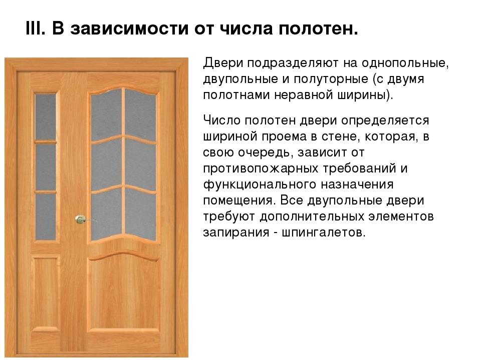 III. В зависимости от числа полотен. Двери подразделяют на однопольные, двупо...