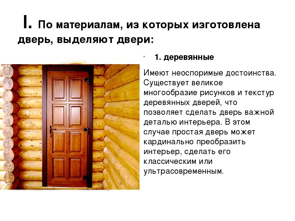 I. По материалам, из которых изготовлена дверь, выделяют двери: 1. деревянны...