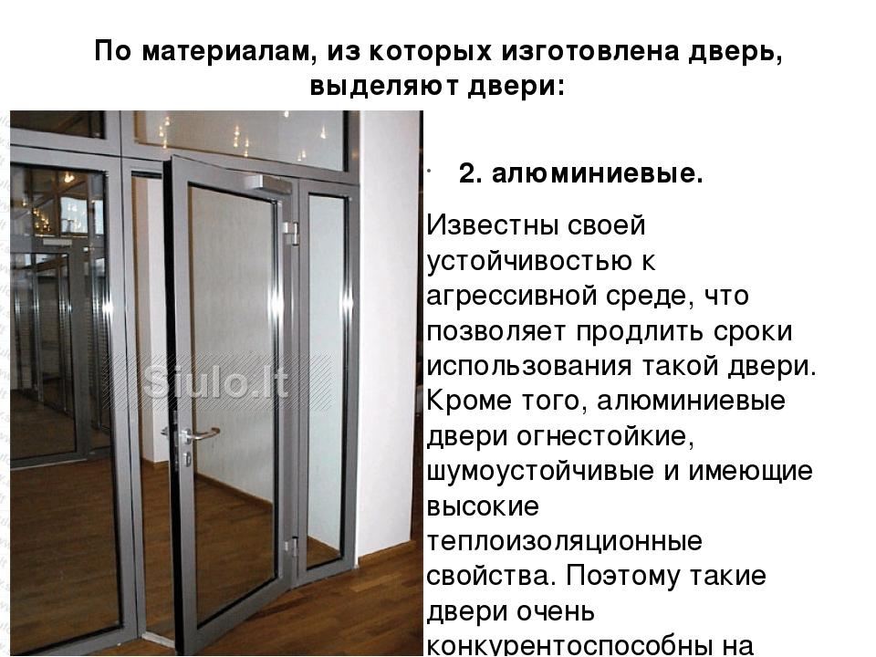 По материалам, из которых изготовлена дверь, выделяют двери: 2. алюминиевые....