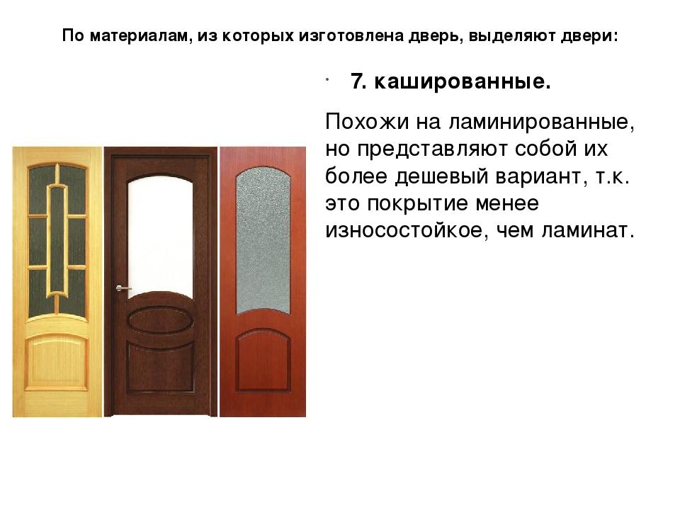 По материалам, из которых изготовлена дверь, выделяют двери: 7. кашированные....