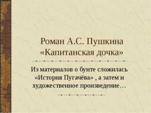 Роман А.С. Пушкина «Капитанская дочка» Из материалов о бунте сложилась «Истор