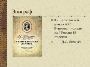 Эпиграф В « Капитанской дочке» А.С. Пушкина - история всей России 18 столетия