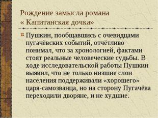 Рождение замысла романа « Капитанская дочка» Пушкин, пообщавшись с очевидцами