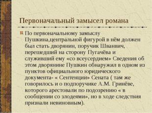 Первоначальный замысел романа По первоначальному замыслу Пушкина,центральной
