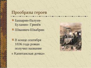 Прообразы героев Башарин-Валуев-Буланин- Гринёв Шванвич-Швабрин В конце сентя
