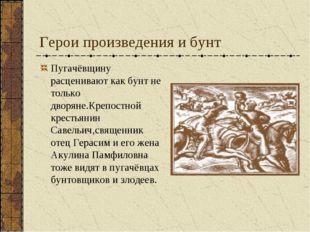 Герои произведения и бунт Пугачёвщину расценивают как бунт не только дворяне.