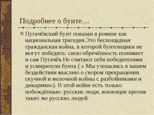 Подробнее о бунте… Пугачёвский бунт показан в романе как национальная трагеди