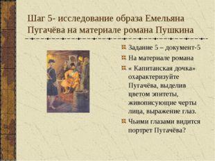 Шаг 5- исследование образа Емельяна Пугачёва на материале романа Пушкина Зада