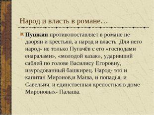 Народ и власть в романе… Пушкин противопоставляет в романе не дворян и кресть