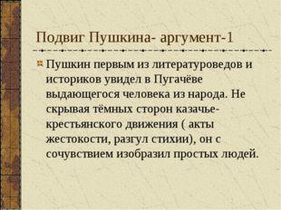 Подвиг Пушкина- аргумент-1 Пушкин первым из литературоведов и историков увиде