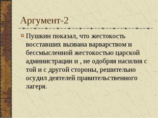 Аргумент-2 Пушкин показал, что жестокость восставших вызвана варварством и бе