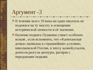 Аргумент -3 В течение всего 19 века ни один писатель не поднялся на ту высоту