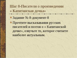 Шаг 8-Писатели о произведении « Капитанская дочка» Задание № 8-документ-8 Про