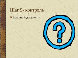 Шаг 9- контроль Задание 9-документ-9