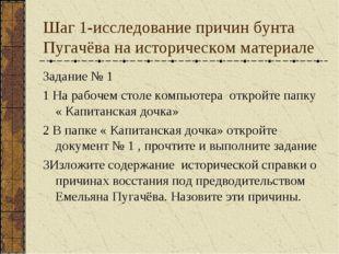 Шаг 1-исследование причин бунта Пугачёва на историческом материале Задание №