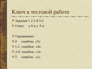 Ключ к тестовой работе Задания 1 2 3 4 5 6 Ответ а б в а б в Оценивание : 0 о