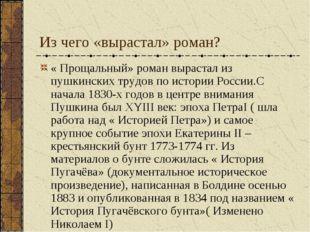 Из чего «вырастал» роман? « Прощальный» роман вырастал из пушкинских трудов п