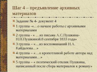 Шаг 4 – предъявление архивных материалов Задание № 4- документ 4 1 группа -«…