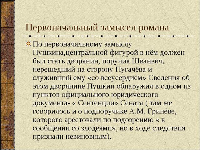 Первоначальный замысел романа По первоначальному замыслу Пушкина,центральной...