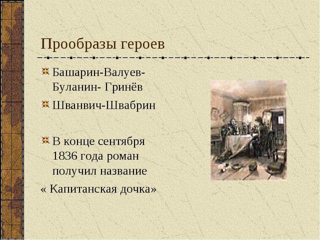 Прообразы героев Башарин-Валуев-Буланин- Гринёв Шванвич-Швабрин В конце сентя...