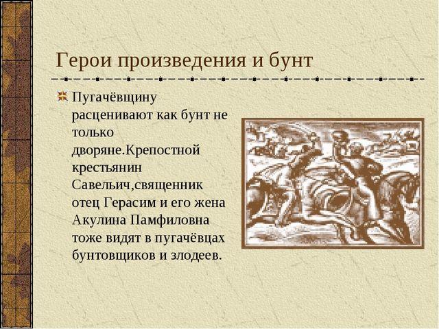 Герои произведения и бунт Пугачёвщину расценивают как бунт не только дворяне....