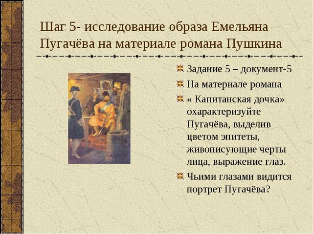 Шаг 5- исследование образа Емельяна Пугачёва на материале романа Пушкина Зада...