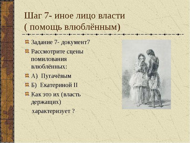 Шаг 7- иное лицо власти ( помощь влюблённым) Задание 7- документ7 Рассмотрите...