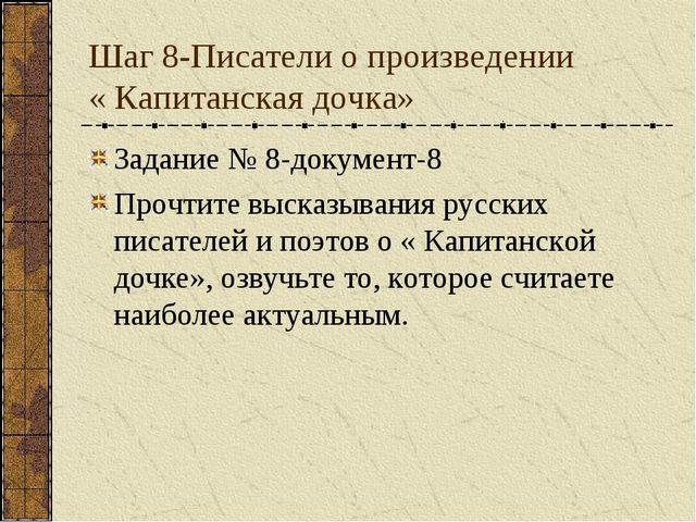 Шаг 8-Писатели о произведении « Капитанская дочка» Задание № 8-документ-8 Про...