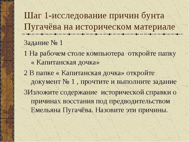Шаг 1-исследование причин бунта Пугачёва на историческом материале Задание №...