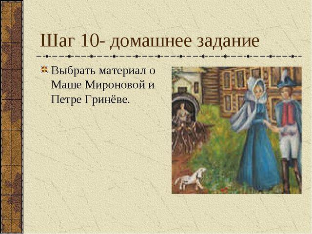 Шаг 10- домашнее задание Выбрать материал о Маше Мироновой и Петре Гринёве.
