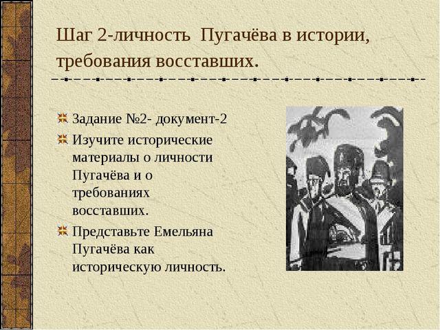 Шаг 2-личность Пугачёва в истории, требования восставших. Задание №2- докумен...