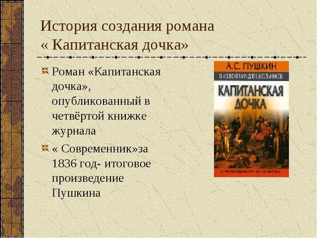 История создания романа « Капитанская дочка» Роман «Капитанская дочка», опубл...