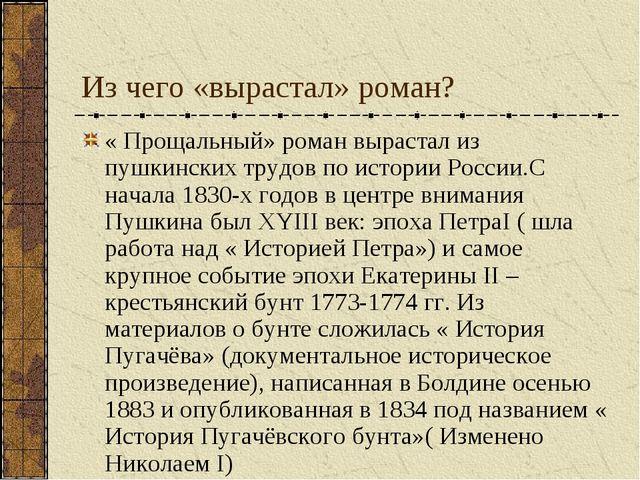 Из чего «вырастал» роман? « Прощальный» роман вырастал из пушкинских трудов п...