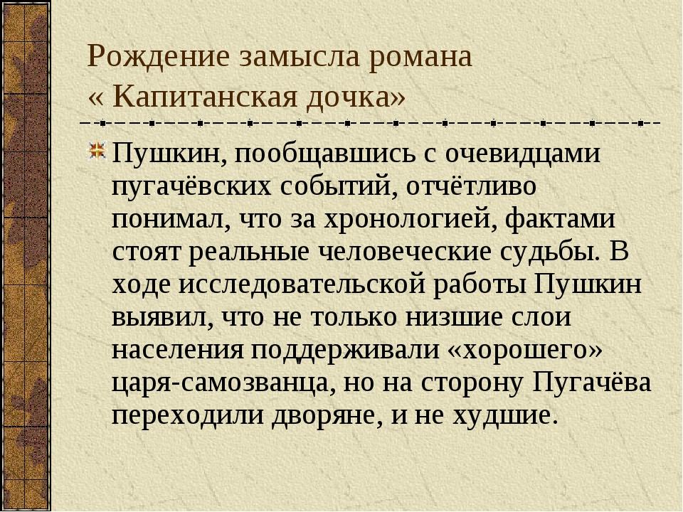 Рождение замысла романа « Капитанская дочка» Пушкин, пообщавшись с очевидцами...