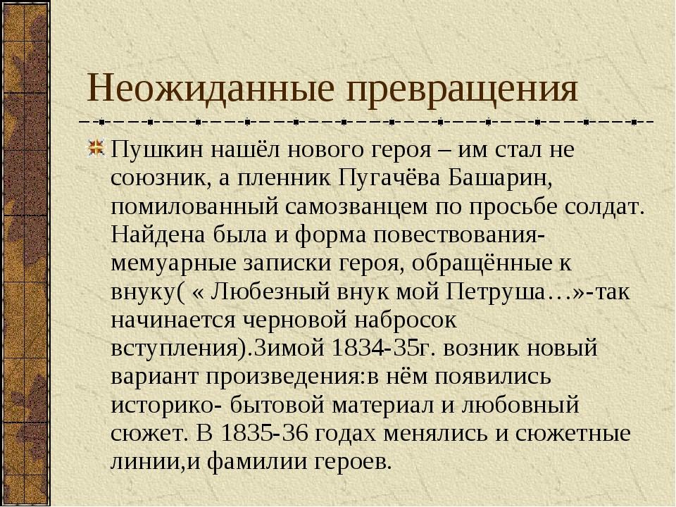 Неожиданные превращения Пушкин нашёл нового героя – им стал не союзник, а пле...