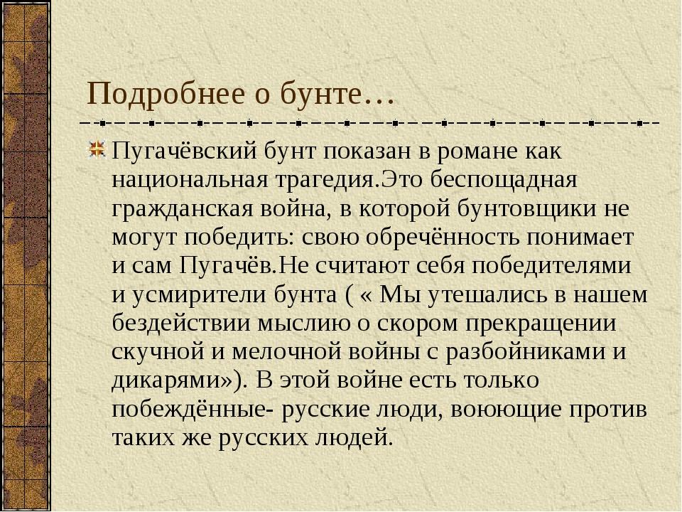 Подробнее о бунте… Пугачёвский бунт показан в романе как национальная трагеди...