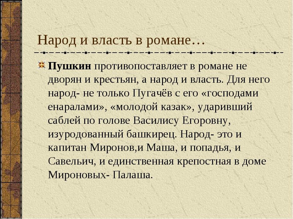 Народ и власть в романе… Пушкин противопоставляет в романе не дворян и кресть...