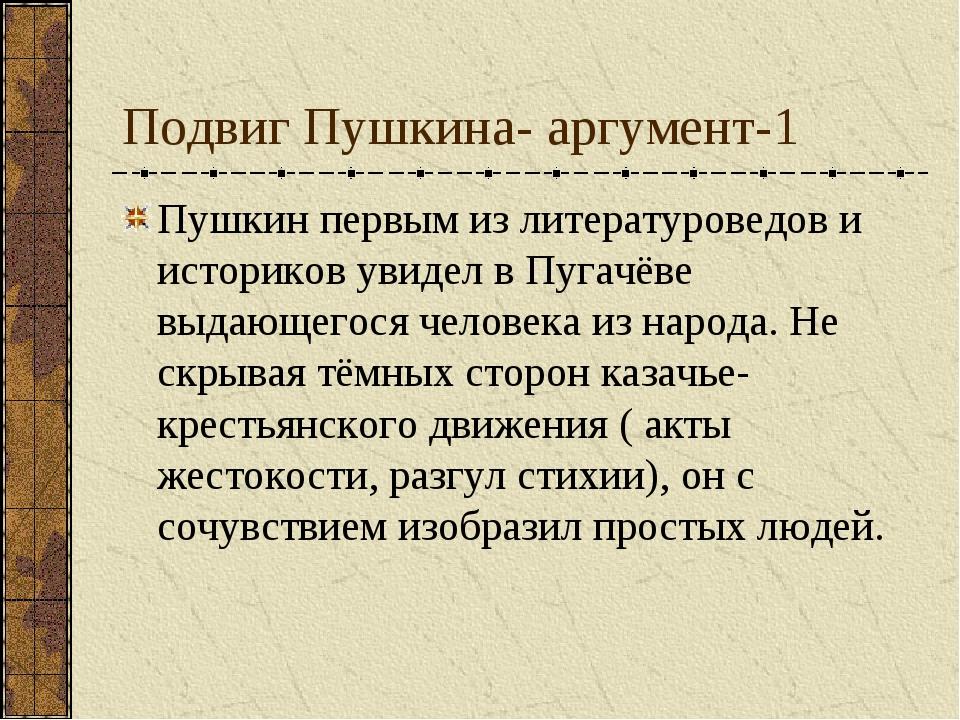 Подвиг Пушкина- аргумент-1 Пушкин первым из литературоведов и историков увиде...