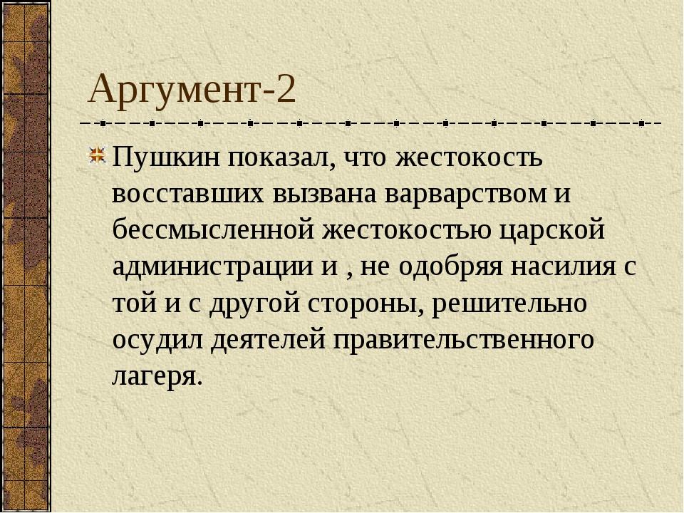 Аргумент-2 Пушкин показал, что жестокость восставших вызвана варварством и бе...
