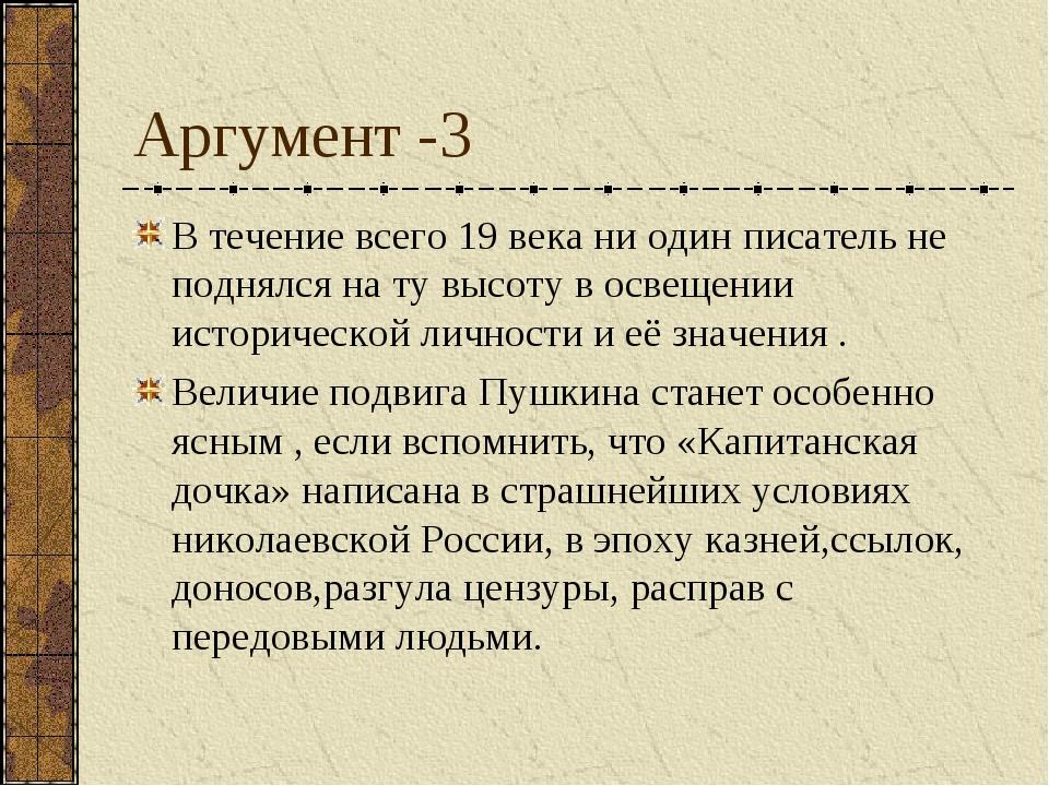 Аргумент -3 В течение всего 19 века ни один писатель не поднялся на ту высоту...