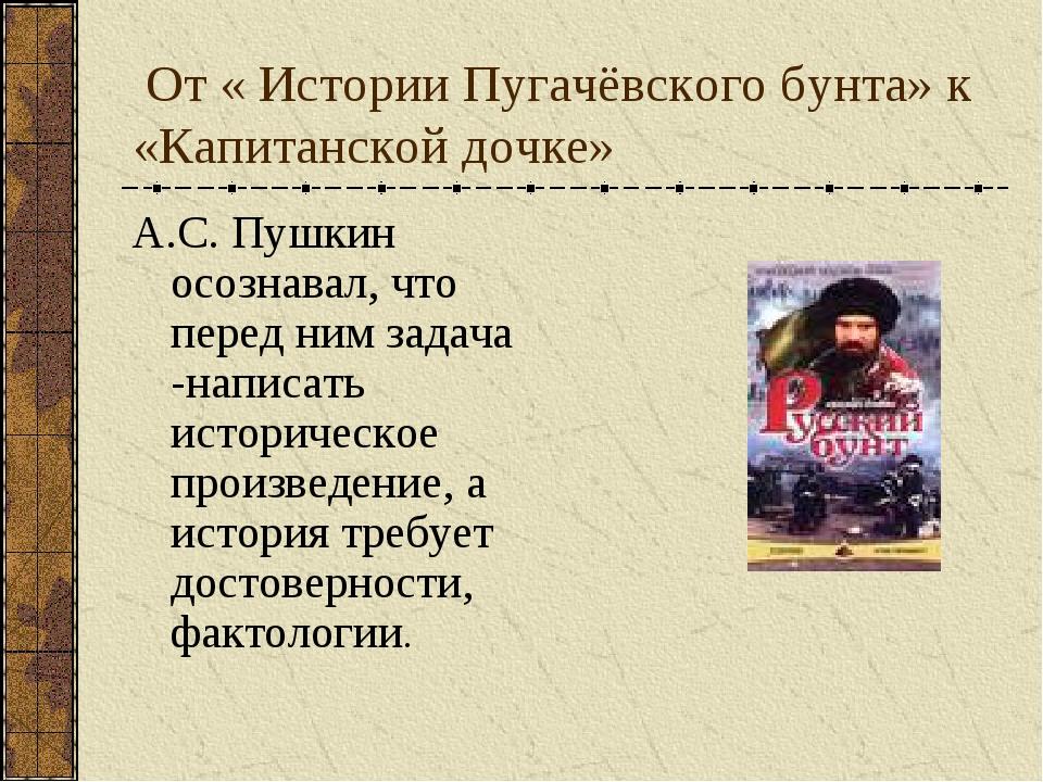 От « Истории Пугачёвского бунта» к «Капитанской дочке» А.С. Пушкин осознавал...