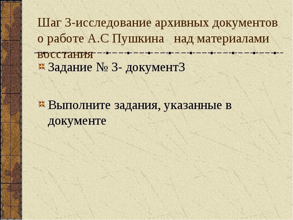 Шаг 3-исследование архивных документов о работе А.С Пушкина над материалами в...