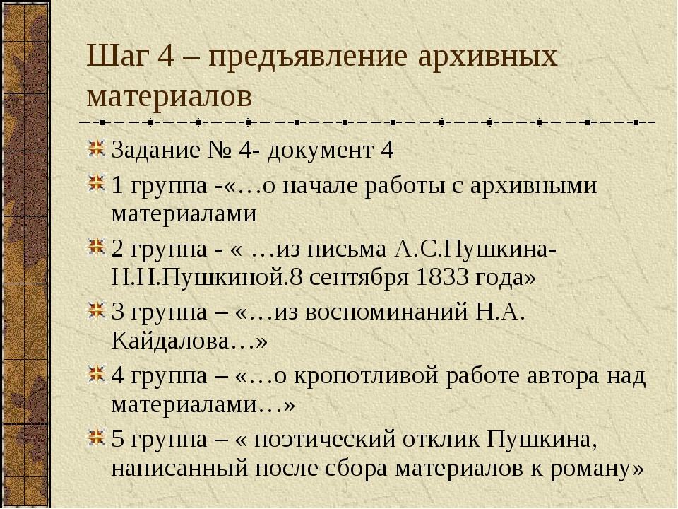 Шаг 4 – предъявление архивных материалов Задание № 4- документ 4 1 группа -«…...