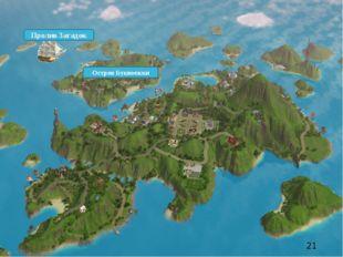 Остров Буквоежки Пролив Загадок