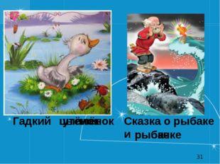 Гадкий цыплёнок утёнок Сказка о рыбаке и рыбачке рыбке