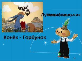 Конёк - Горбун Горбунок Луковый мальчик Чипполино