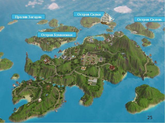 Остров Буквоежки Пролив Загадок Остров Скуки Остров Сказок