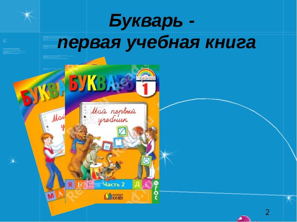 Букварь - первая учебная книга